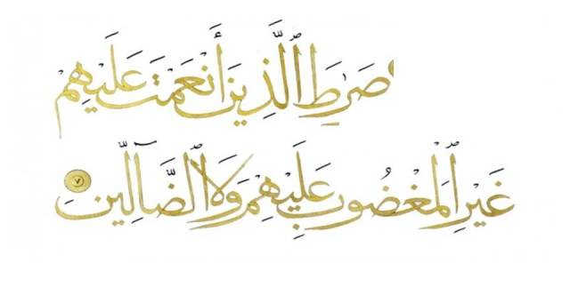 siratal ladina anamata alaihim