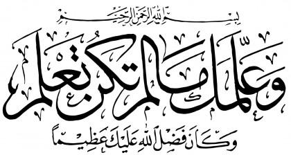 sura an nisa calligraphy
