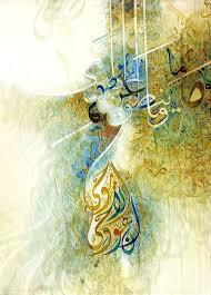 sura an najm calligraphy